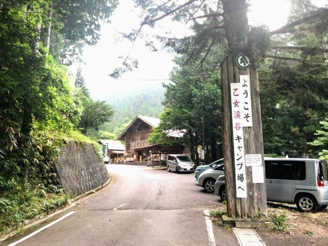 小秀山 乙女渓谷キャンプ場 入口