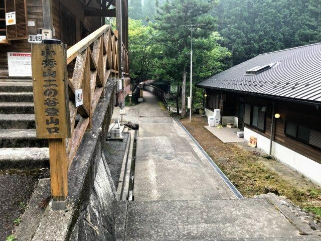 小秀山 乙女渓谷キャンプ場 二の谷登山口