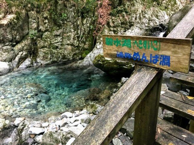 小秀山 二の谷登山道 碧水湖