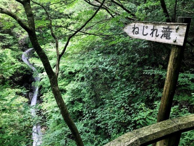 小秀山 二の谷登山道 ねじれ滝