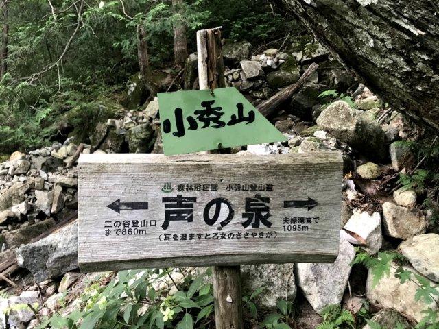 小秀山 ニノ谷登山道 声の泉