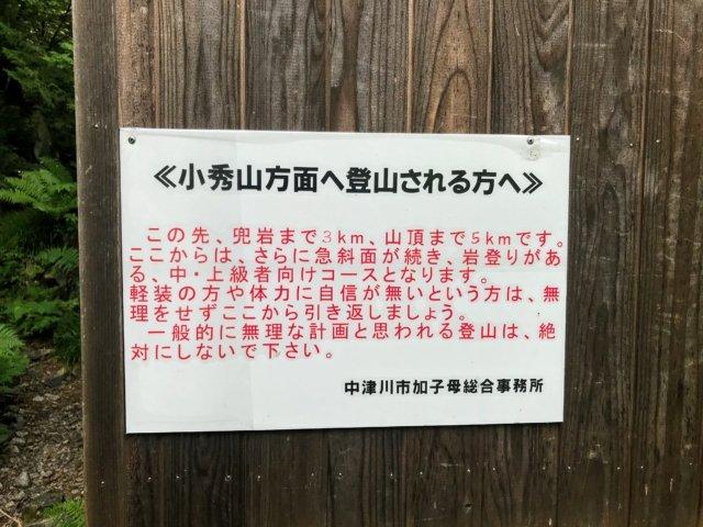 小秀山 ニノ谷登山道 警告