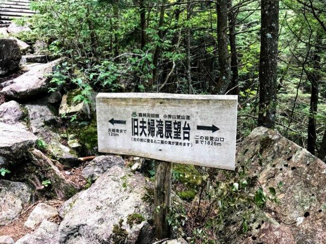 小秀山 ニノ谷登山道 旧夫婦滝展望台