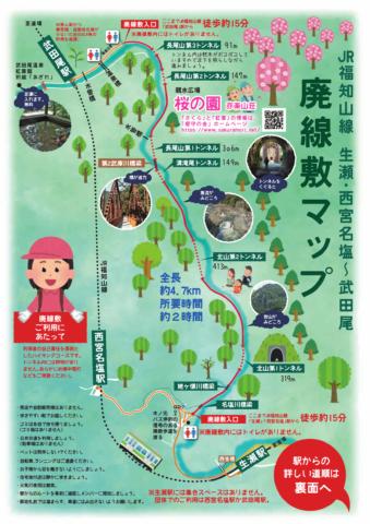 JR福知山廃線敷 -ハイキングコースについて-