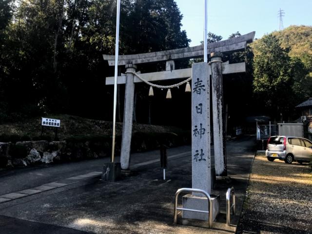 舟伏山 春日神社
