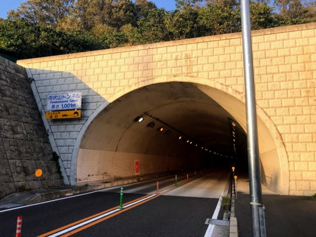 舟伏山 帰路 舟伏山トンネル