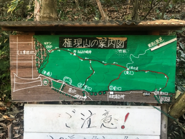 尾崎権現山 西町登山口 権現山の案内図