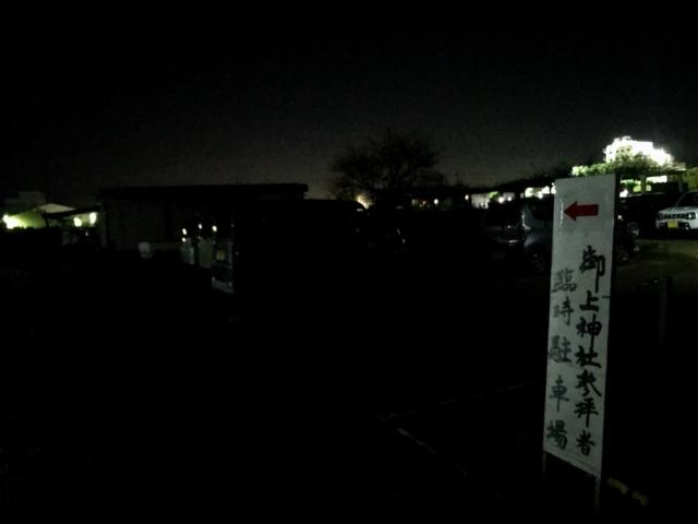 三上山 御神神社参拝者 臨時駐車場