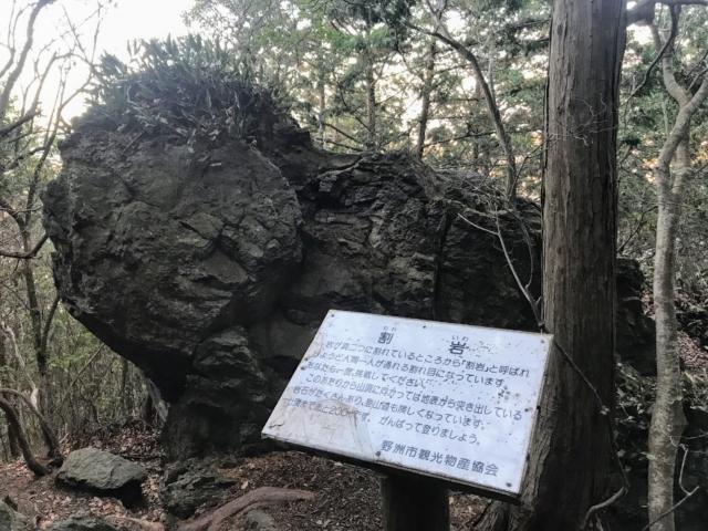 三上山 表登山道 割岩
