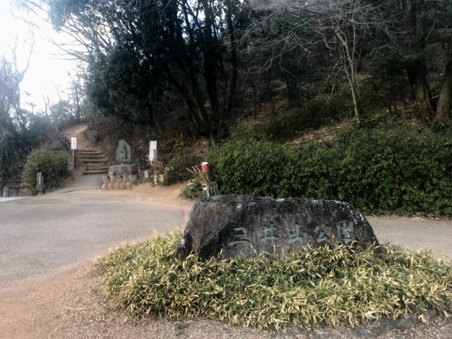 三井山 三井山公園