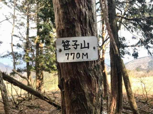 経ヶ峰 笹子山 山名版