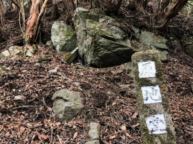 霊山 霊山寺ルート 原地蔵