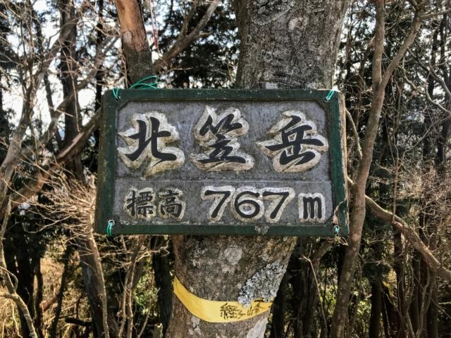 北笠岳 山名版