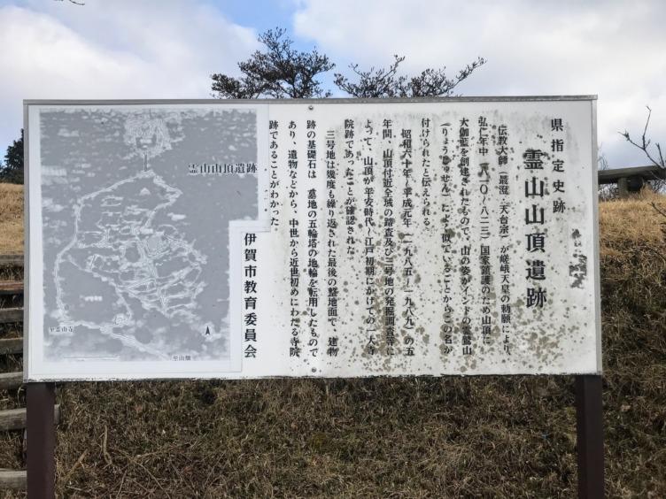 霊山 山頂解説板