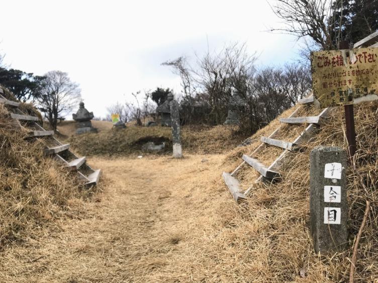 霊山 霊山寺ルート 山頂入口