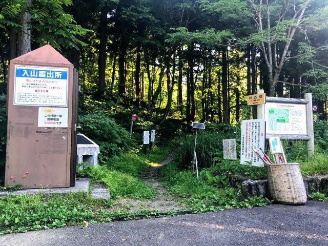 三ノ峰~別山 上小池駐車場 入山届所